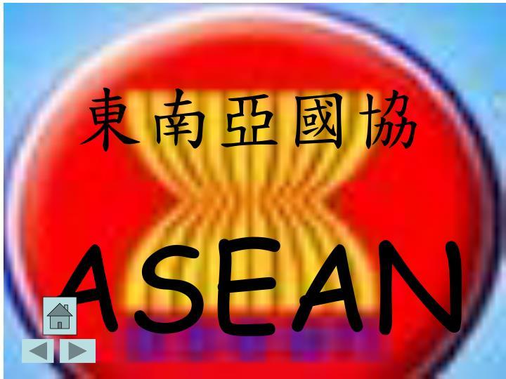 東南亞國協