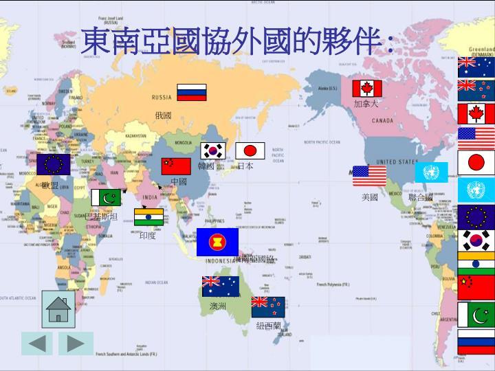 東南亞國協外國的夥伴