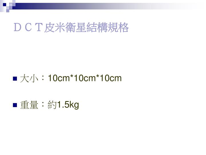 DCT皮米衛星結構規格