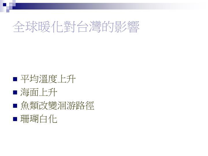 全球暖化對台灣的影響