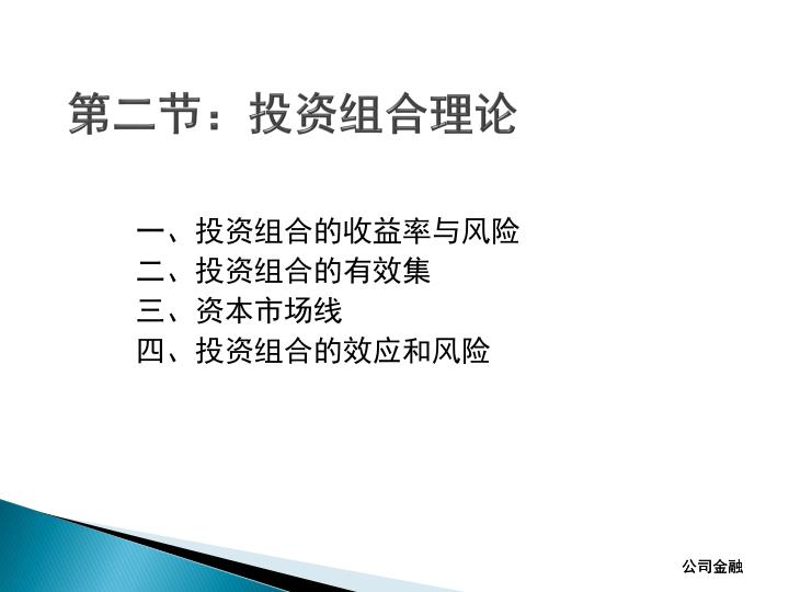 第二节:投资组合理论