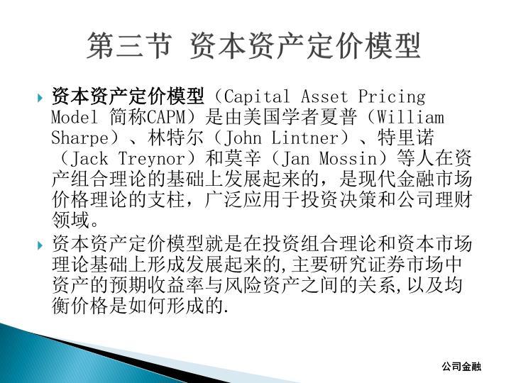 第三节 资本资产定价模型