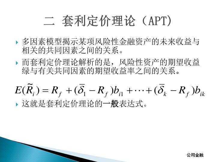 二 套利定价理论(