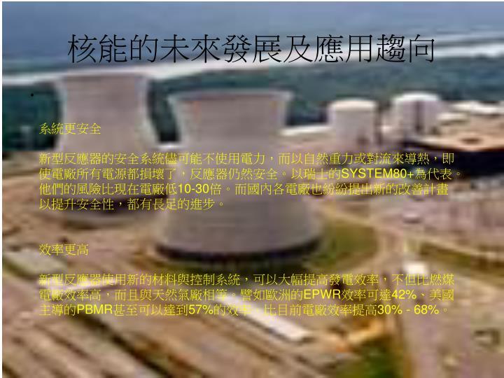 核能的未來發展及應用趨向