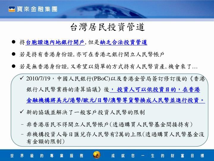 台灣居民投資管道