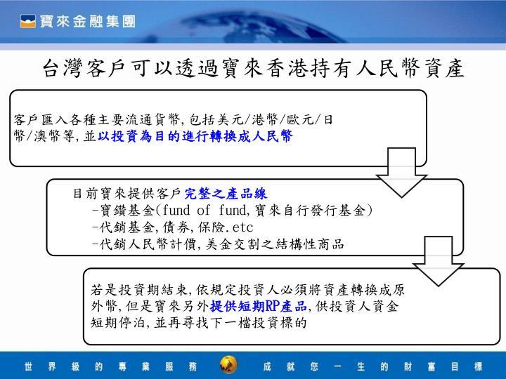 台灣客戶可以透過寶來香港持有人民幣資產