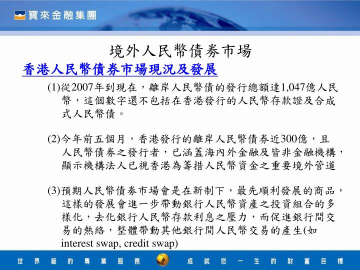 境外人民幣債劵市場