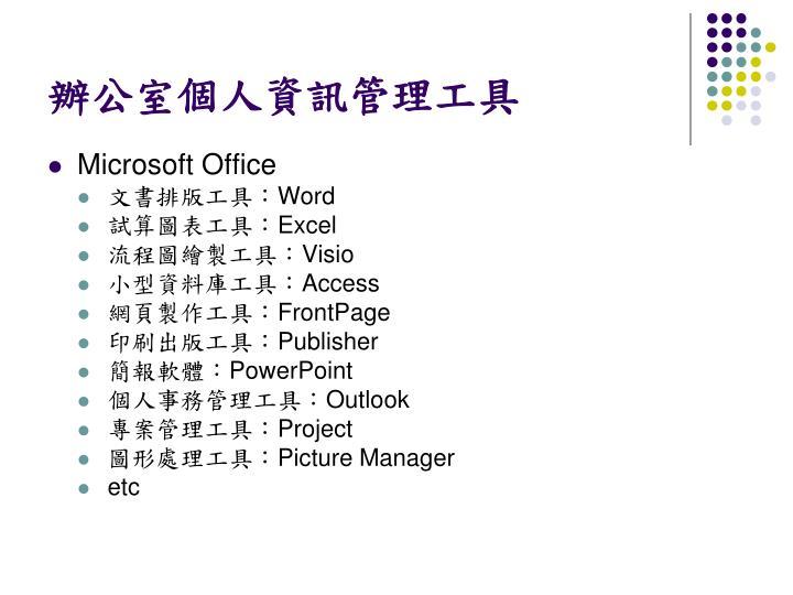 辦公室個人資訊管理