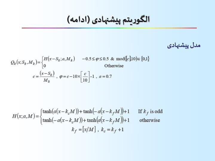 الگوريتم پيشنهادی (ادامه)