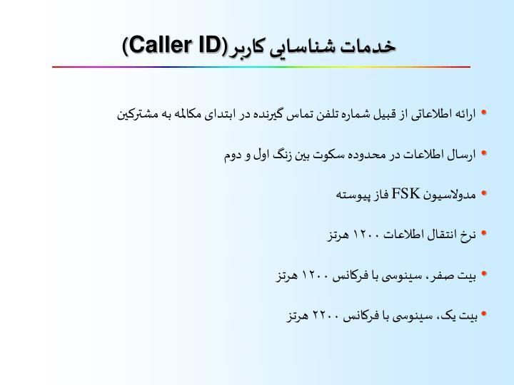 خدمات شناسايی کاربر (