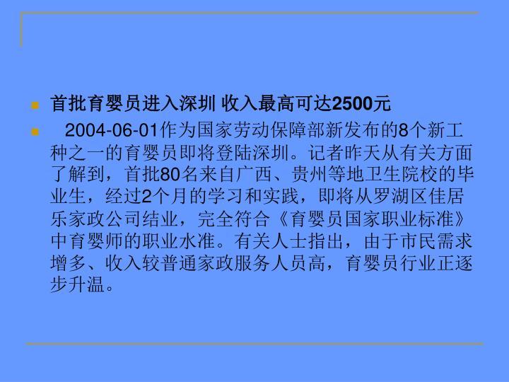 首批育婴员进入深圳 收入最高可达