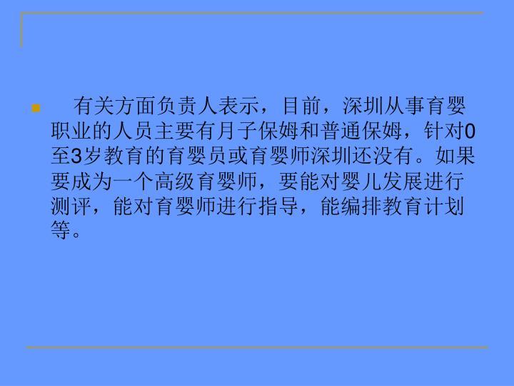 有关方面负责人表示,目前,深圳从事育婴职业的人员主要有月子保姆和普通保姆,针对