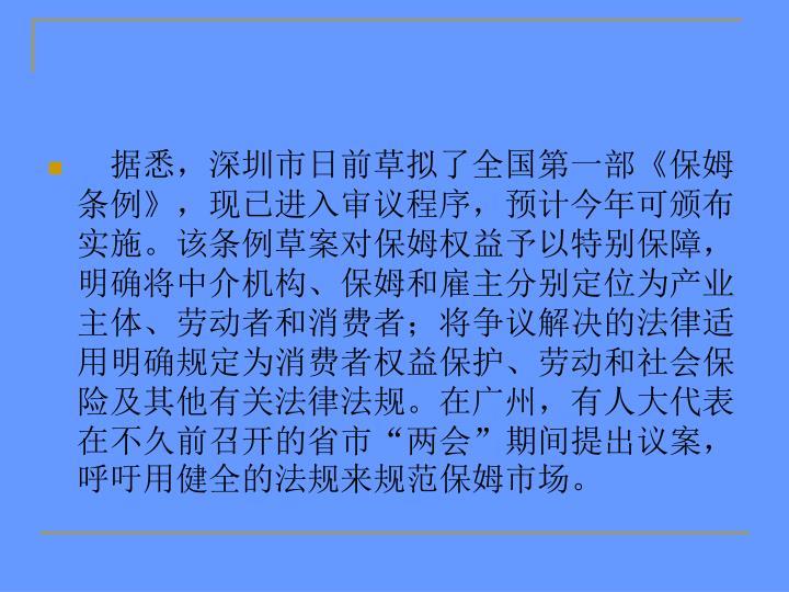 据悉,深圳市日前草拟了全国第一部