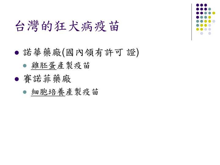 台灣的狂犬病