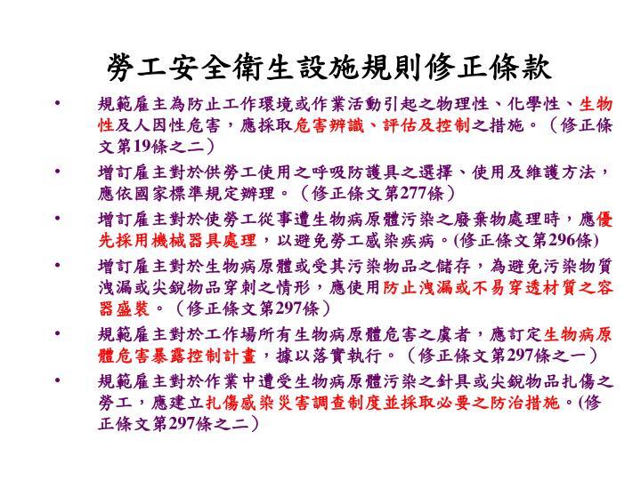 勞工安全衛生設施規則修正條款