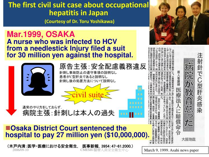 The first civil suit case about occupational hepatitis in Japan