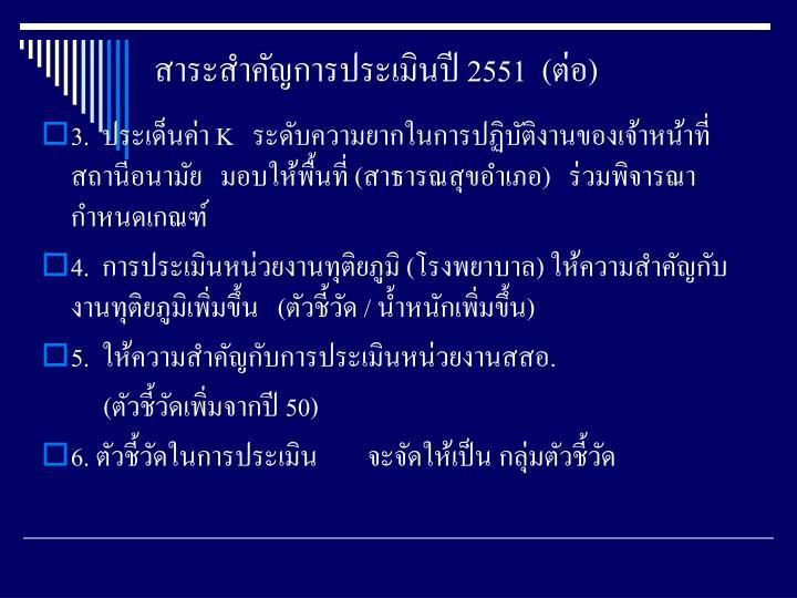 สาระสำคัญการประเมินปี 2551  (ต่อ)