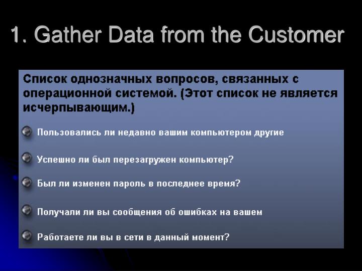 1. Gather Data from the Customer