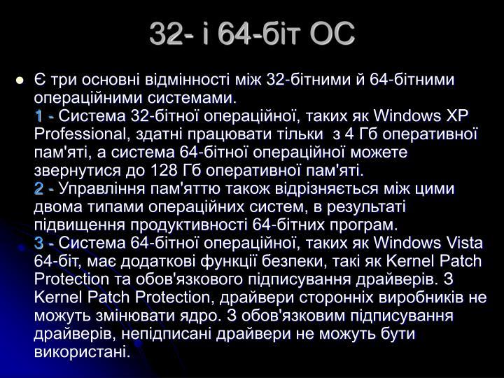 32- і 64-біт ОС