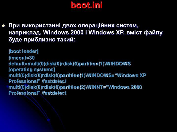 boot.ini