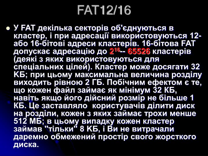 FAT12/16