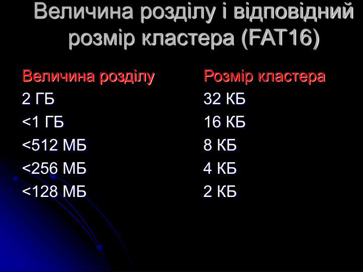 Величина розділу і відповідний розмір кластера (FAT16)