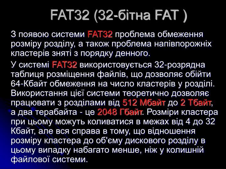 FAT32 (32-бітна FAT )