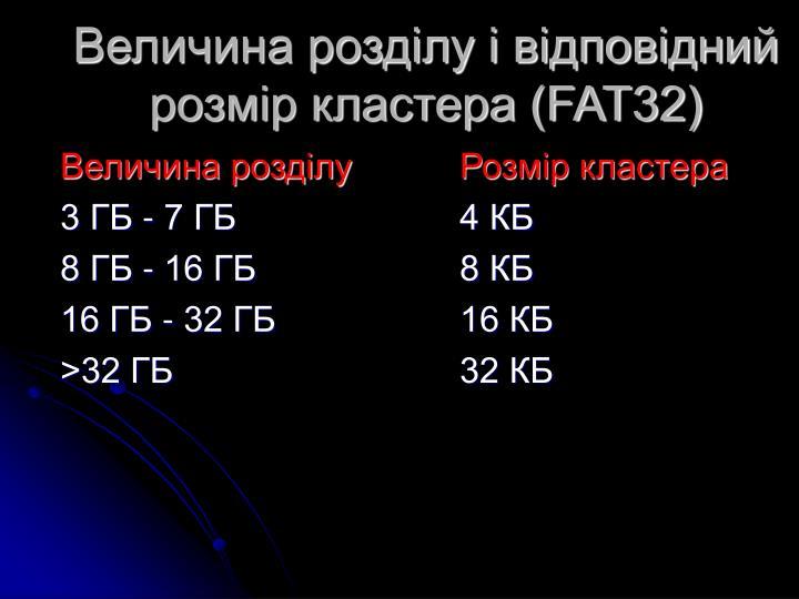 Величина розділу і відповідний розмір кластера (FAT32)