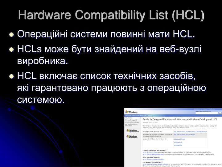 Hardware Compatibility List (HCL)