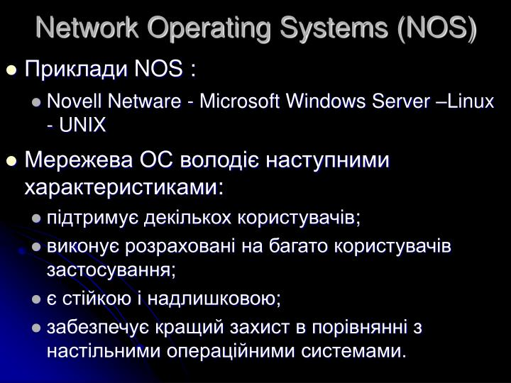 Network Operating Systems (NOS)