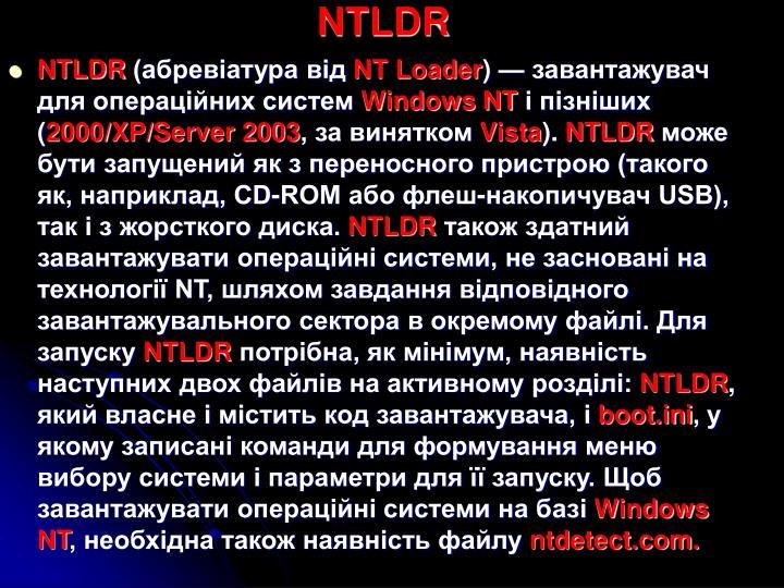 NTLDR