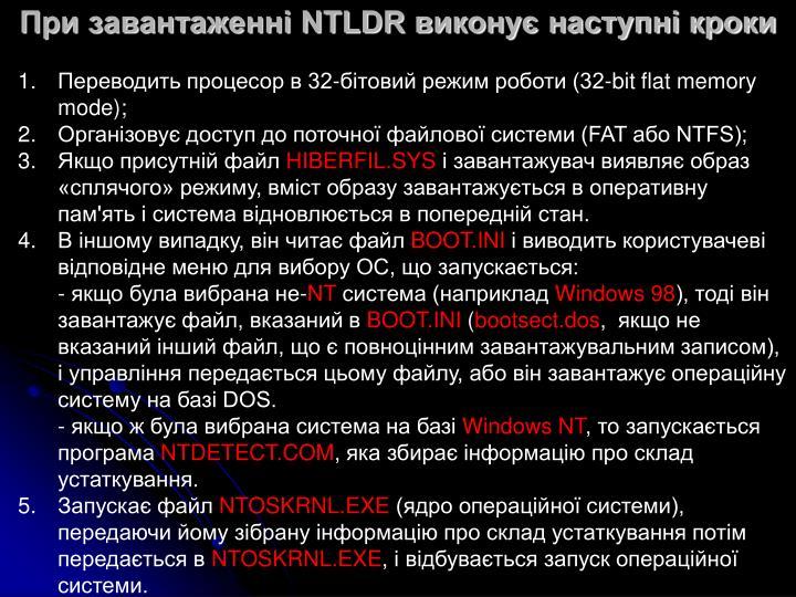 При завантаженні NTLDR виконує наступні кроки