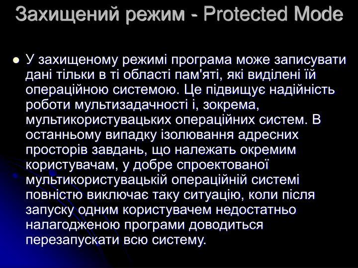 Захищений режим