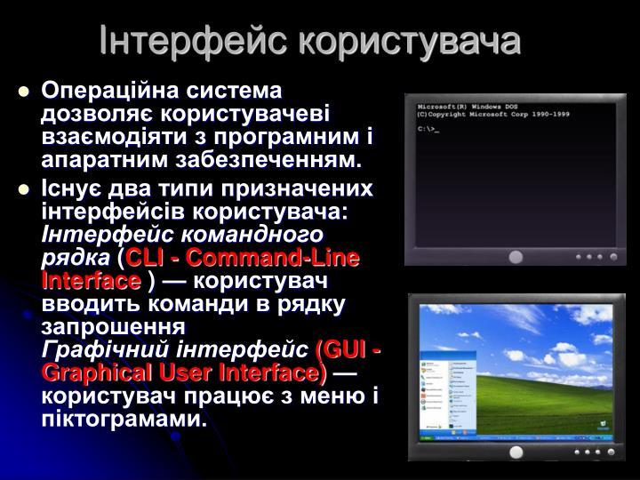 Інтерфейс користувача