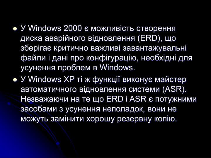 У Windows 2000 є можливість створення диска аварійного відновлення (ERD), що зберігає критично важливі завантажувальні файли і дані про конфігурацію, необхідні для усунення проблем в Windows.