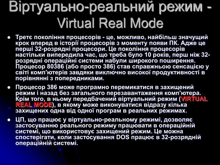 Віртуально-реальний режим