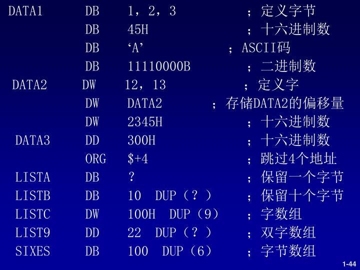 DATA1      DB    1,2,3          ;