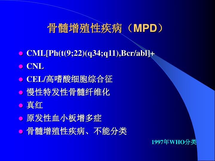 骨髓增殖性疾病(
