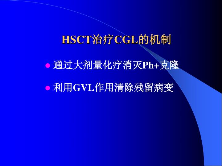 HSCT