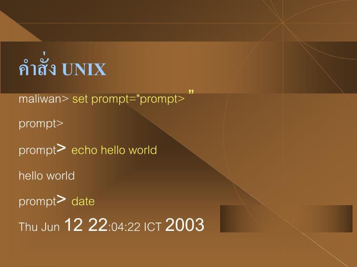 คำสั่ง UNIX