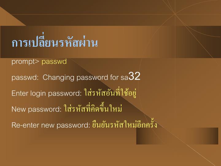 การเปลี่ยนรหัสผ่าน