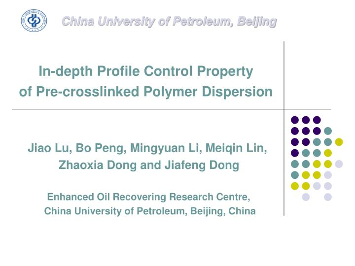 China University of Petroleum, Beijing