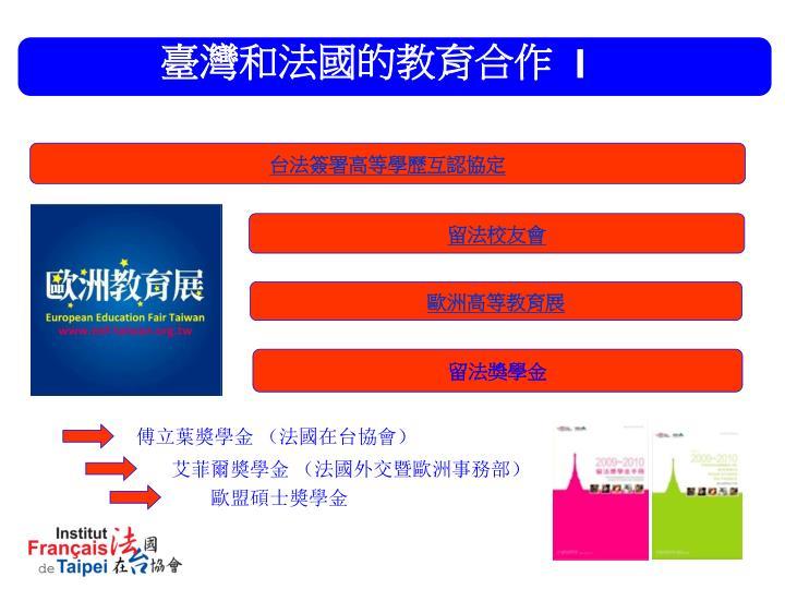臺灣和法國的教育合作