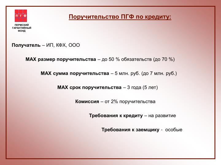 Поручительство ПГФ по кредиту: