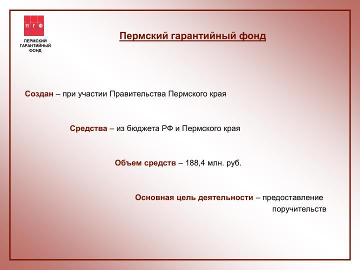 Пермский гарантийный фонд
