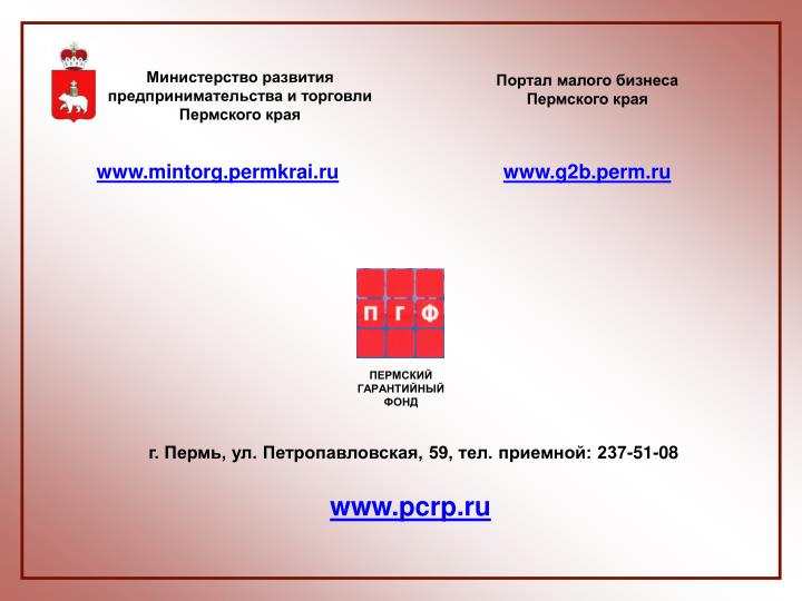 Министерство развития