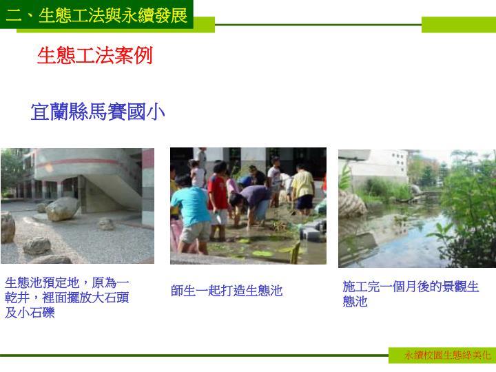 二、生態工法與永續發展