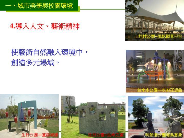 一、城市美學與校園環境