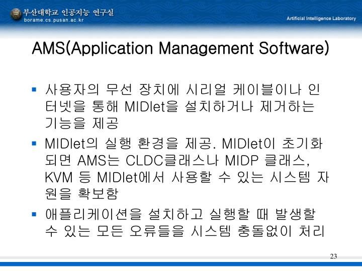 AMS(Application Management Software)