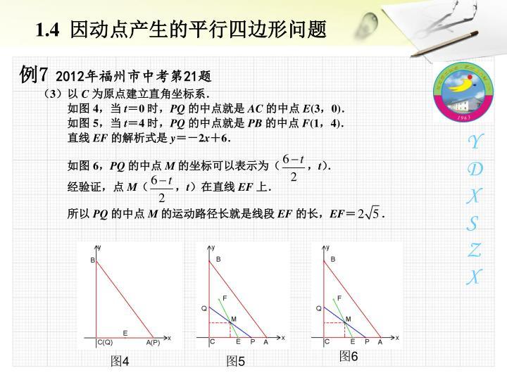 1.4  因动点产生的平行四边形问题